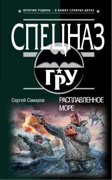 Самаров С.В. - Расплавленное море обложка книги