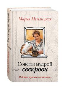 Метлицкая М. - О детях, мужьях и не только. Советы мудрой свекрови обложка книги