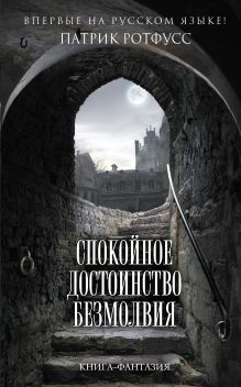 Ротфусс П. - Спокойное достоинство безмолвия обложка книги