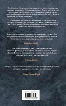 Обложка сзади Спокойное достоинство безмолвия Патрик Ротфусс