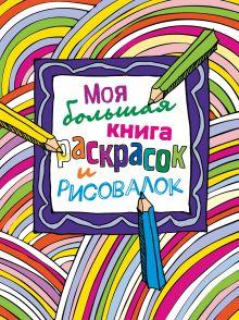 - Моя большая книга раскрасок и рисовалок обложка книги