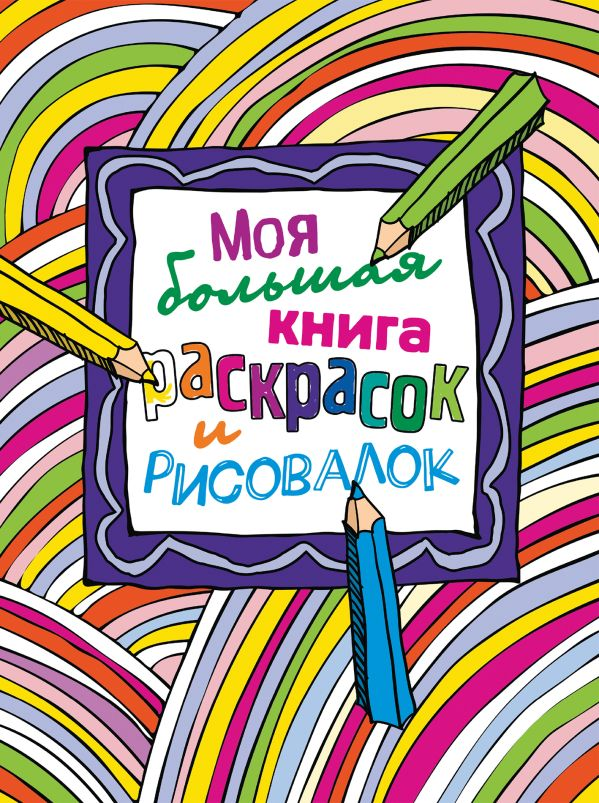 Моя большая книга раскрасок и рисовалок