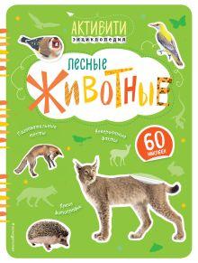 Лесные животные (с наклейками)