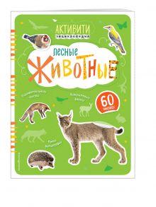 - Лесные животные (с наклейками) обложка книги
