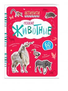 - Редкие животные (с наклейками) обложка книги