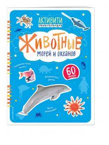 - Животные морей и океанов (с наклейками) обложка книги