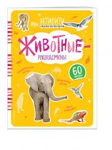 - Животные-рекордсмены (с наклейками) обложка книги