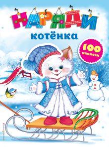 - Наряди котенка (с наклейками) обложка книги