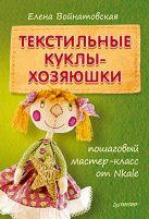 Текстильные куклы-хозяюшки Пошаговый мастер-класс от Nkale