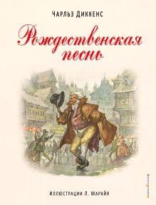 Обложка Рождественская песнь Чарльз Диккенс
