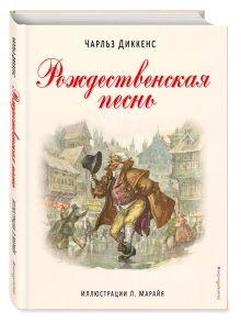 Диккенс Ч. - Рождественская песнь (ил. Марайя) обложка книги