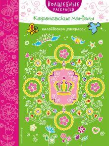 - Королевские мандалы обложка книги