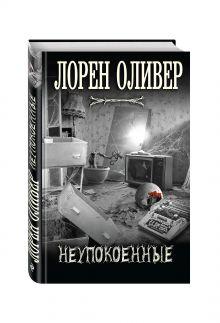 Оливер Л. - Неупокоенные обложка книги