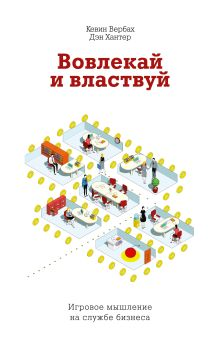 Вербах К.; Хантер Д. - Вовлекай и властвуй. Игровое мышление на службе бизнеса обложка книги