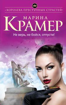 Крамер М. - Не верь, не бойся, отпусти! обложка книги