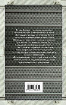 Обложка сзади Фазы гравитации Дэн Симмонс