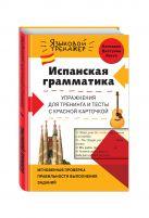 Константинова Л.В. - Испанская грамматика. Упражнения для тренинга и тесты с красной карточкой' обложка книги