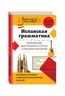Константинова Л.В. - Испанская грамматика. Упражнения для тренинга и тесты с красной карточкой обложка книги