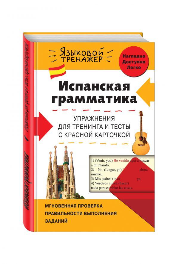 Испанская грамматика. Упражнения для тренинга и тесты с красной карточкой