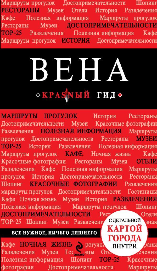 Вена 3-е издание Пушкин В.А.