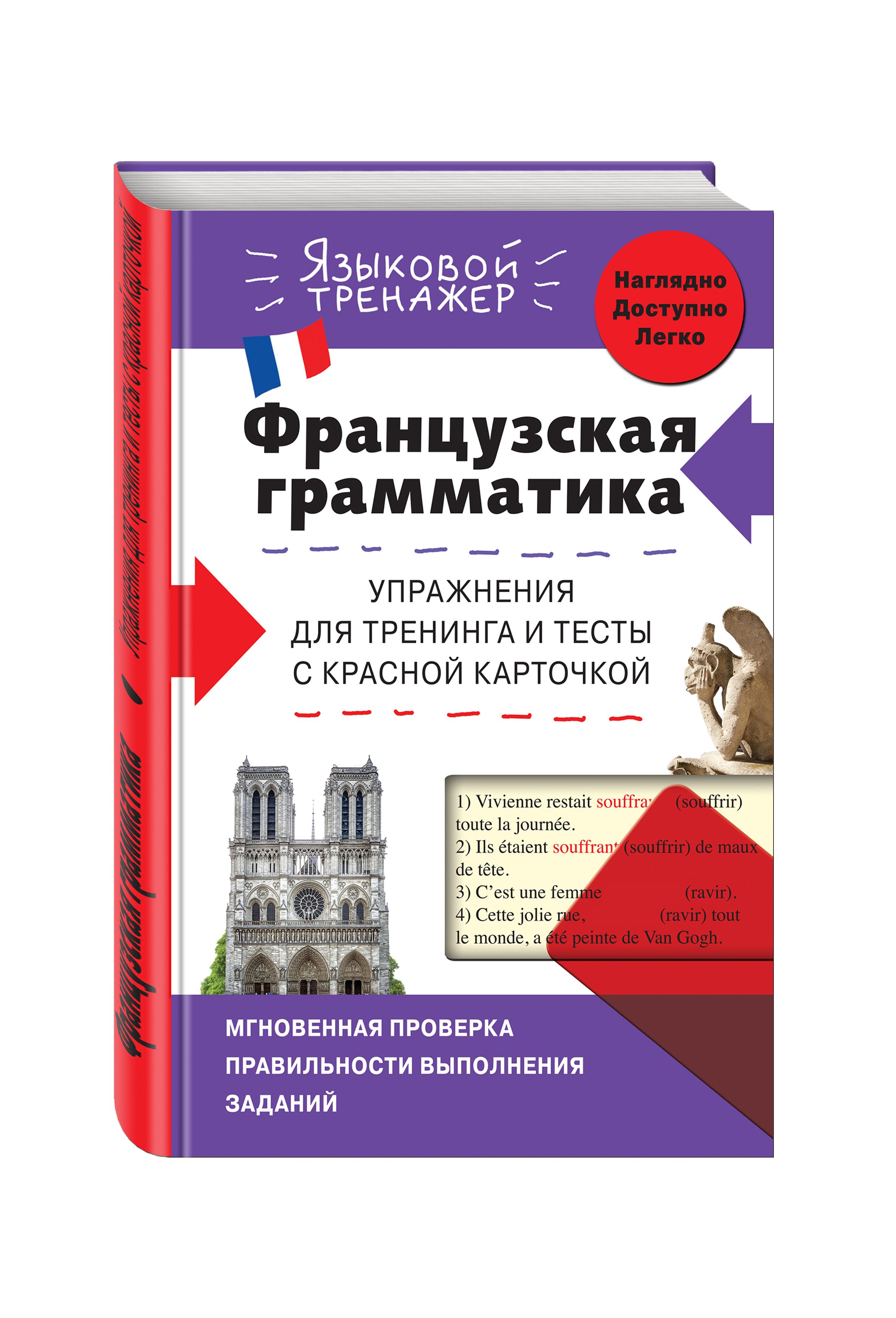 Французская грамматика. Упражнения для тренинга и тесты с красной карточкой ( Кобринец О.С.  )
