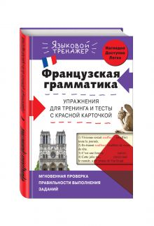 Кобринец О.С. - Французская грамматика. Упражнения для тренинга и тесты с красной карточкой обложка книги