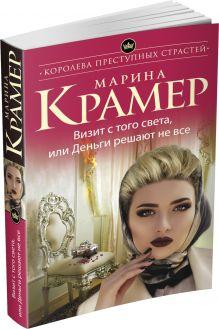 Крамер М. - Визит с того света, или Деньги решают не все обложка книги