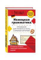 Немецкая грамматика. Упражнения для тренинга и тесты с красной карточкой