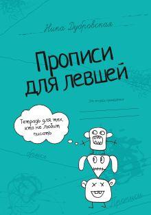 Дубровская Н. - Прописи для левшей обложка книги