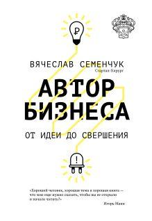 Семенчук В. - Автор бизнеса. От идеи до свершения обложка книги
