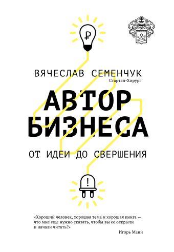 Автор бизнеса. От идеи до свершения Семенчук В.