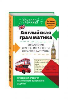 Ильченко В.В. - Английская грамматика. Упражнения для тренинга и тесты с красной карточкой обложка книги