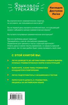 Обложка сзади Английская грамматика. Упражнения для тренинга и тесты с красной карточкой В.В. Ильченко