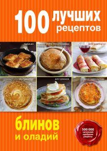 - 100 лучших рецептов блинов и оладий обложка книги