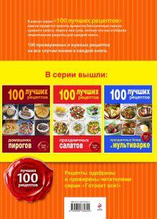 Обложка сзади 100 лучших рецептов блинов и оладий