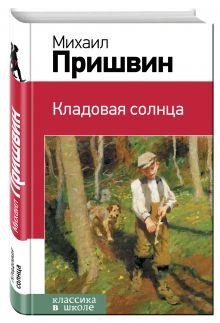 Пришвин М.М. - Кладовая солнца обложка книги