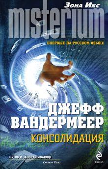 Вандермеер Дж. - Консолидация обложка книги