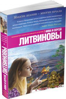 Литвинова А.В., Литвинов С.В. - Многие знания — многие печали обложка книги