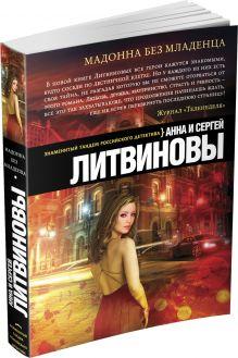 Литвинова А.В., Литвинов С.В. - Мадонна без младенца обложка книги