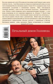 Обложка сзади Печальный демон Голливуда Анна и Сергей Литвиновы