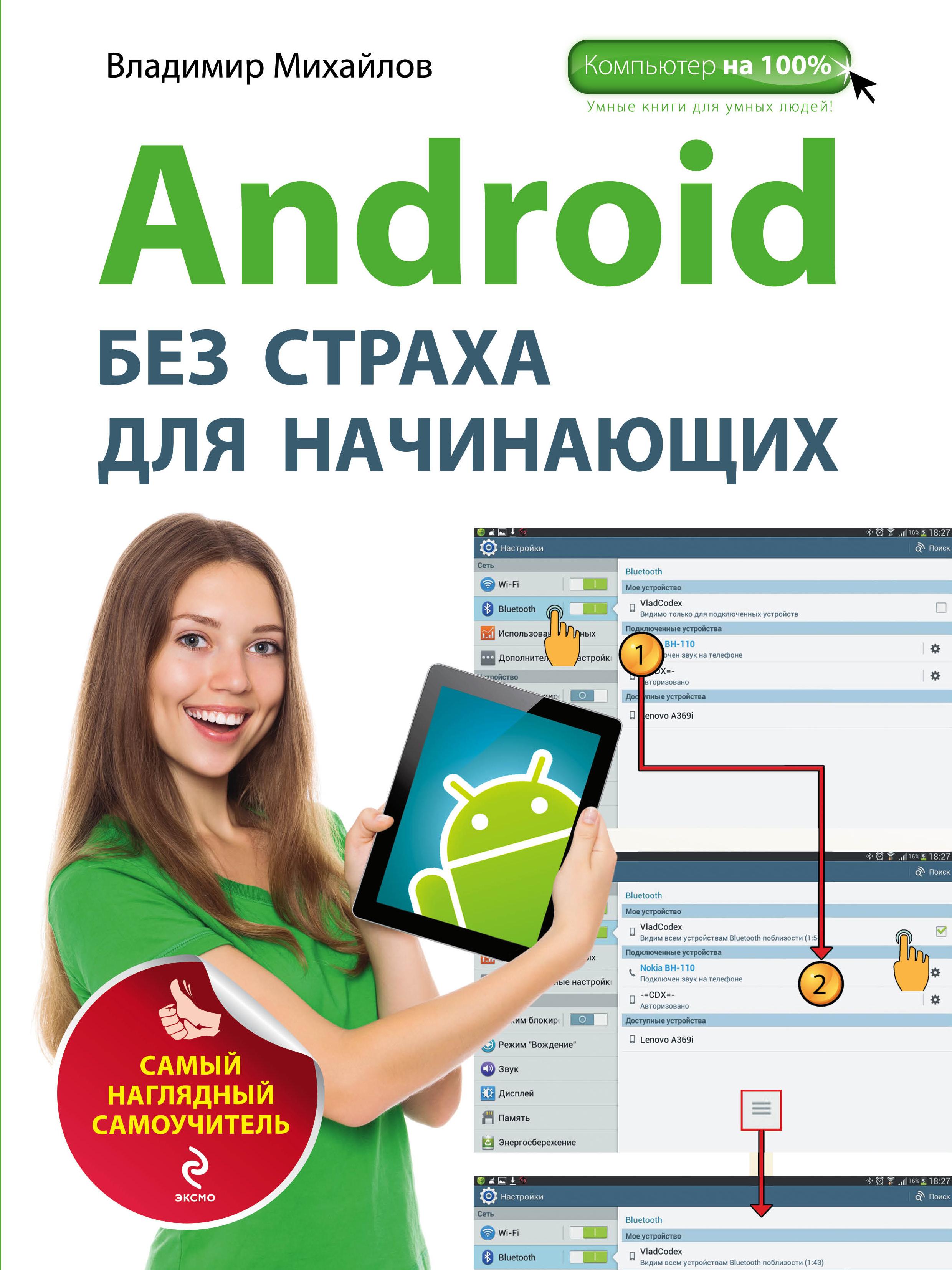 Михайлов В.В. Android без страха для начинающих. Самый наглядный самоучитель планшет