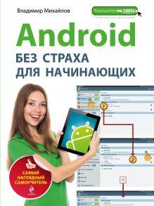 Михайлов В.В. - Android без страха для начинающих. Самый наглядный самоучитель обложка книги