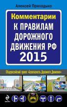 Комментарии к Правилам дорожного движения РФ с изменениями на 2015 год