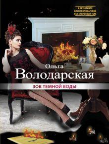 Володарская О. - Зов темной воды обложка книги