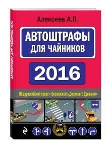 Алексеев А.П. - АвтоШтрафы для чайников 2016 обложка книги