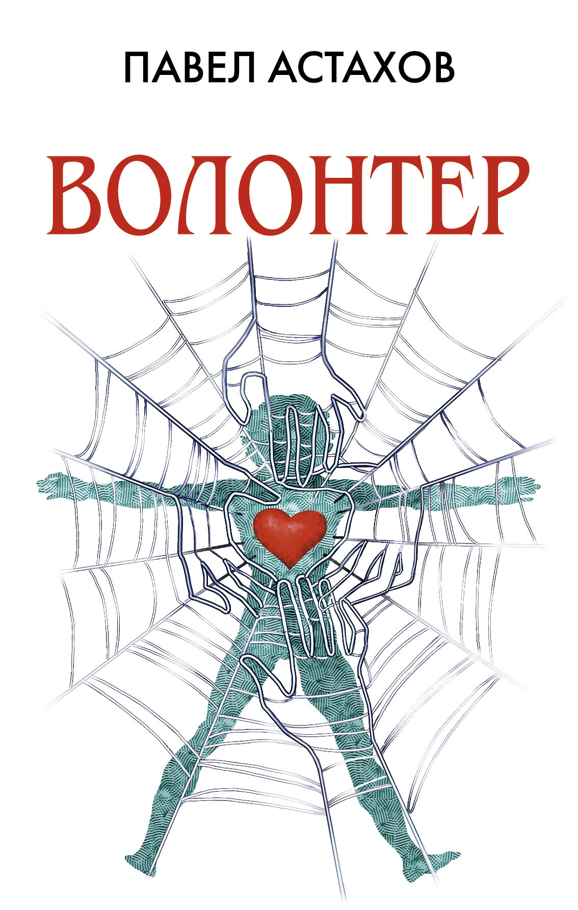 Астахов П.А. Волонтер
