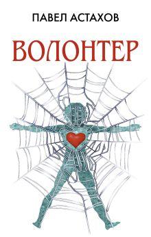 Астахов П.А. - Волонтер обложка книги