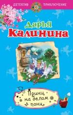 Калинина Д.А. - Принц на белом пони обложка книги
