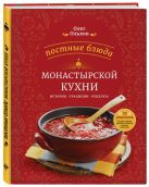 Постные блюда монастырской кухни. История. Традиции. Рецепты