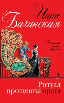 Бачинская И.Ю. - Ритуал прощения врага обложка книги
